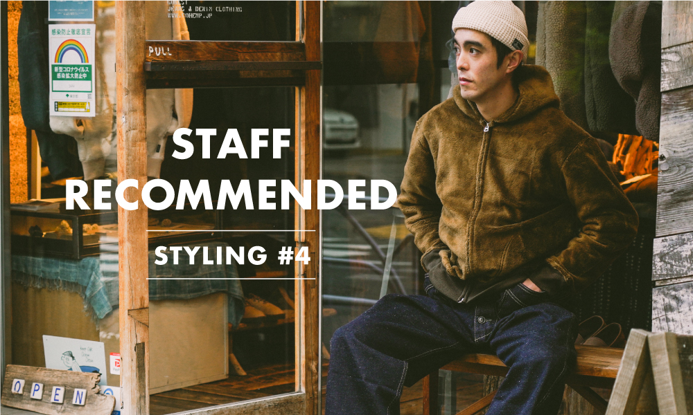 STAFF RECOMMENDED STYLING #4